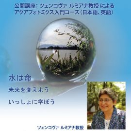 Open for public lecture: Aquaphotomics introductory course (Bilingual, 日本語 & English) by Roumiana Tsenkova