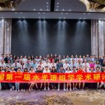 The First Chinese Conference on Aquaphotomics